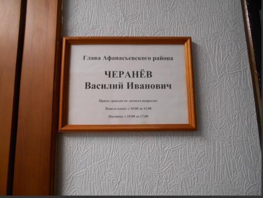 Бывший глава Афанасьевского района получил условный срок за злоупотребление полномочиями и незаконное предпринимательство