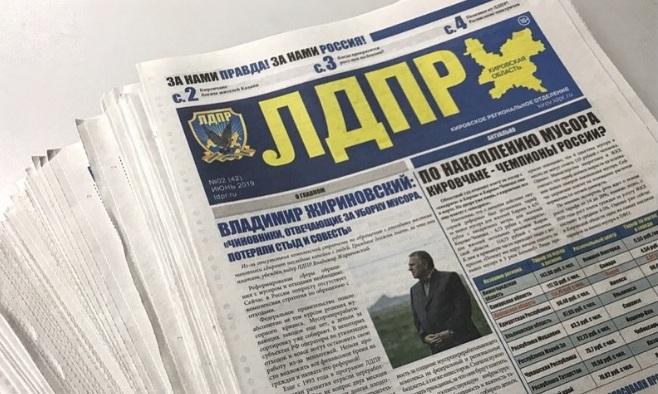 В Кирове ЛДПР ищет кандидатов в депутаты через объявление