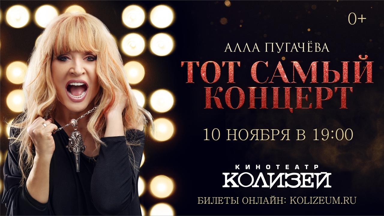 Кировчане увидят «Тот самый концерт» Аллы Пугачевой