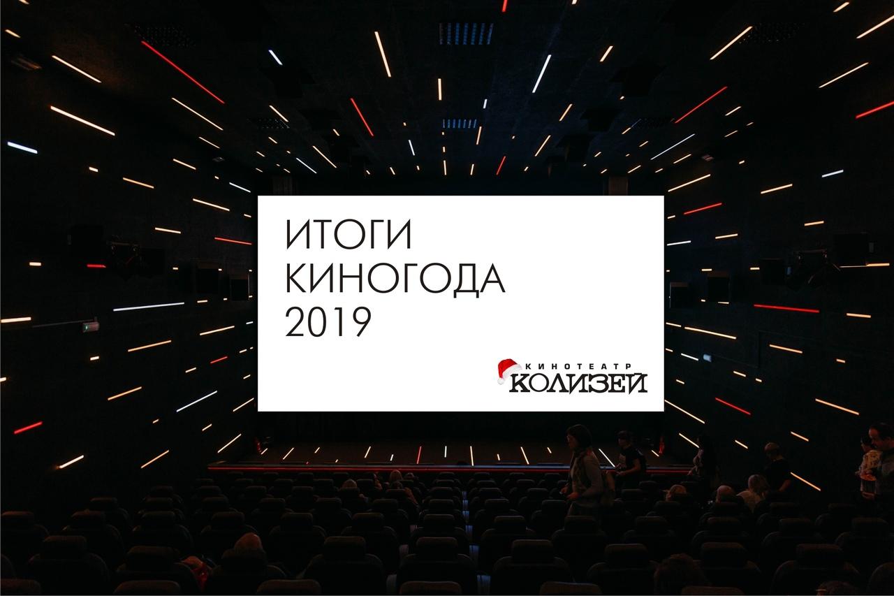 Стали известны кинопредпочтения кировчан в минувшем году