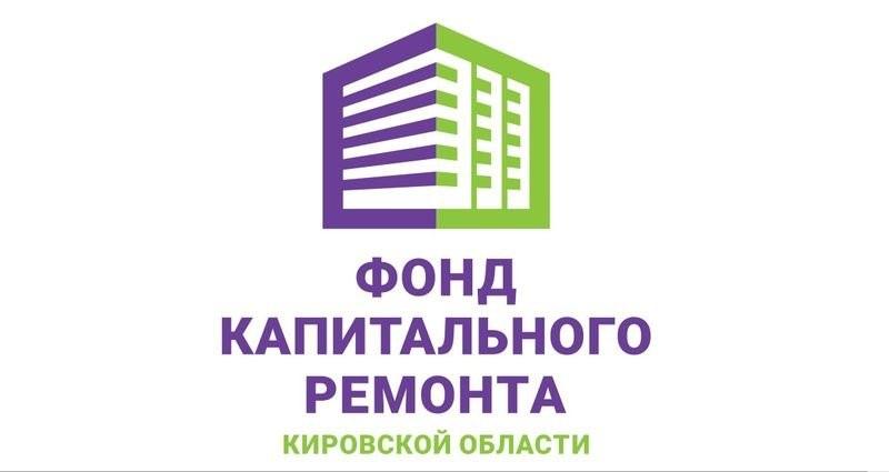Как будет проводиться капитальный ремонт в 2020 году в Кировской области
