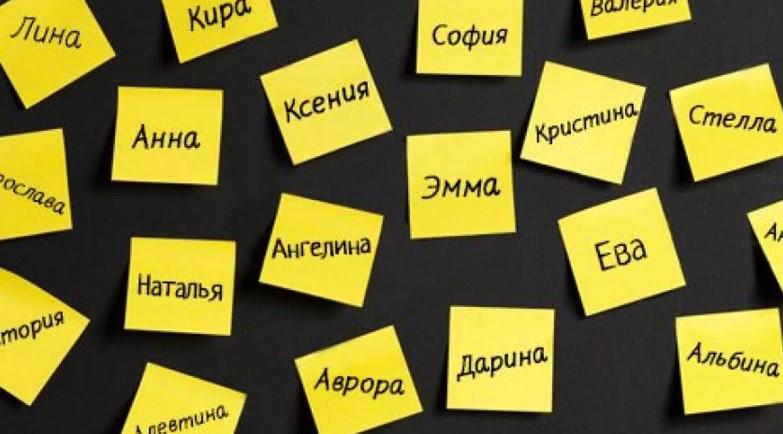 Тест: Узнай, что на самом деле скрывается за твоим именем