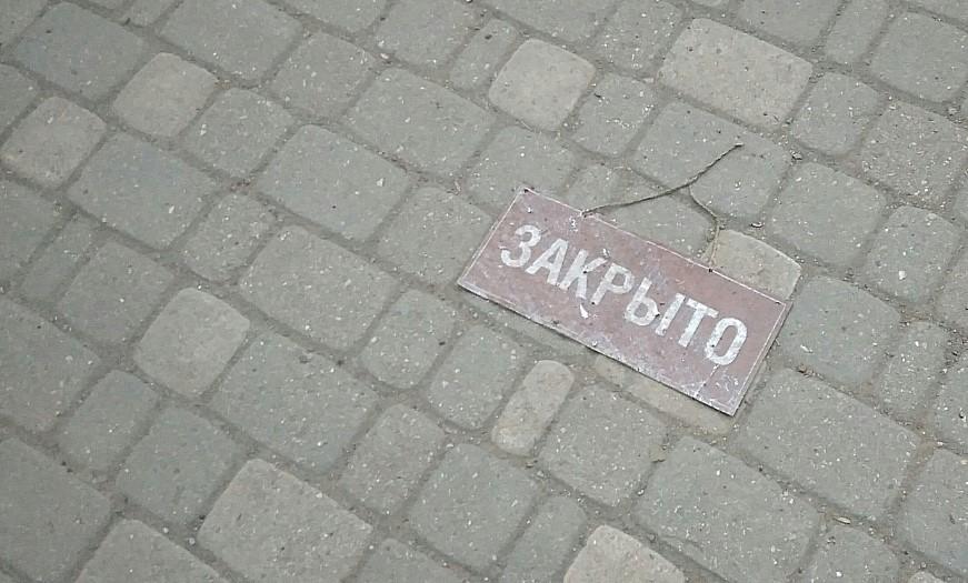 В Кирове два ТЦ работали несмотря на запрет: что известно о сроках открытия предприятий